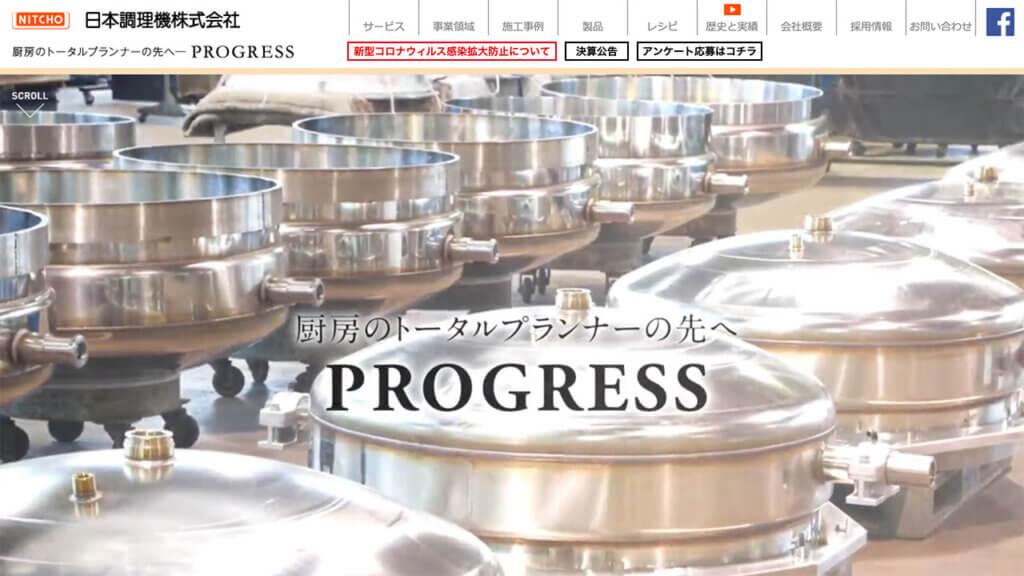日本調理機(2961)がIPO新規承認!